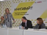 Видеозаписи отраслевых конференций на ярмарке «Книги России 2013»