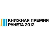 Объявлены номинанты второй «Книжной премии Рунета»