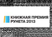 Стартовал новый сезон «Книжной премии Рунета»