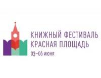 Начался прием заявок на участие в книжном фестивале «Красная площадь - 2017»