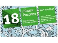 Цены на участие в ярмарке «Книги России 2015» останутся на прежнем уровне
