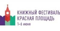 Программа отраслевой конференции «Состояние и проблемы российского книгоиздания и книгораспространения. Прогноз на будущее»