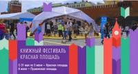 Приглашаем на книжный фестиваль на Красной площади!