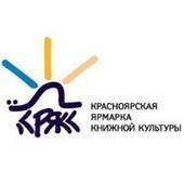 Начинает работу VII Красноярская ярмарка книжной культуры