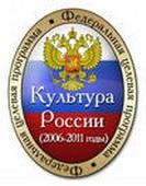 Объявлен конкурс в рамках ФЦП «Культура России»