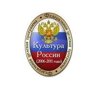 Почти три тысячи книг вышли при поддержке программы «Культура России» за пять лет