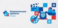 Объем средств нацпроекта «Культура» увеличен на 13 млрд рублей