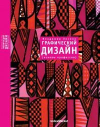 В издательстве ИндексМаркет вышла книга «Графический дизайн (основы профессии)», автор В.И. Лесняк