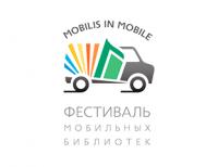 В России пройдет первый фестиваль мобильных библиотек