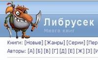 «Либрусек» и «Рутрекер» удалили из черного списка Роскомнадзора
