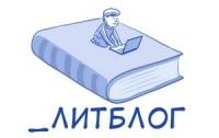 Стартовал прием заявок на второй сезон премии «_Литблог»