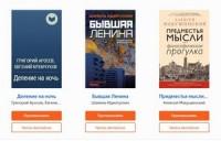 «Большая книга» и «ЛитРес» открыли бесплатный доступ к книгам финалистов