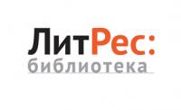 Е-книги из каталога «ЛитРес» будут выдавать в петербургских библиотеках