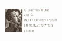 Литературная премия «Лицей» открыла новый сезон
