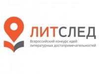 В России появится 7 новых литературных достопримечательностей