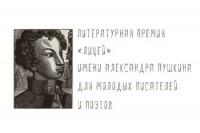 Объявлен состав жюри литературной премии «Лицей»