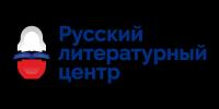 Русский литературный центр принял участие в Общественном книжном форуме