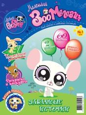 РОСМЭН начинает выпуск ежемесячных журналов для детей