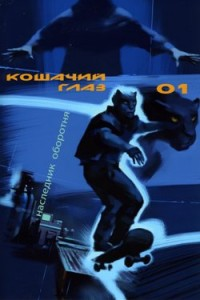 """Презентация цикла книг Евгения Гаглоева """"Кошачий глаз"""""""