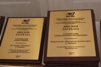 В Москве прошла церемония награждения победителей конкурса «Малая Родина»