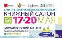 На Манежной площади в Петербурге начал работу Международный книжный салон