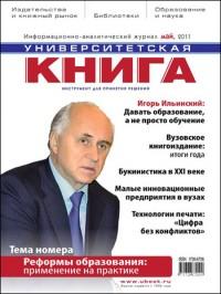 """Вышел майский номер журнала """"Университетская КНИГА"""""""