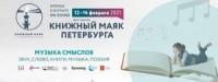 «Книжный Маяк Петербурга» состоится в феврале
