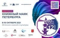 В Санкт-Петербурге пройдет III-й Всероссийский фестиваль «Книжный маяк Петербурга»