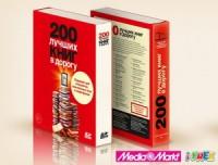 Media Markt начал продавать в Петербурге е-книги на флэш-картах