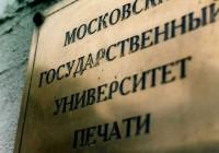 Московский университет печати объединят с МАМИ