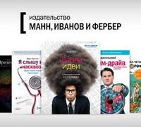 «Эксмо» увеличило свою долю в издательстве «Манн, Иванов и Фербер»