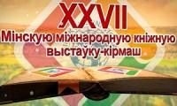 Почетным гостем Минской книжной ярмарки станет Россия