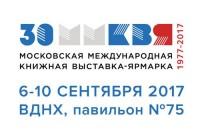 6 сентября открывается 30-ая Московская международная книжная выставка-ярмарка
