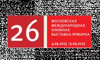 Начинает работу XXVI Московская международная книжная выставка-ярмарка