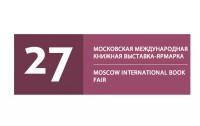 На Московскую международную книжную ярмарку приедут представители 63 стран