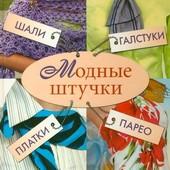 «АСТ» предстоит заплатить 400 тысяч рублей за «Модные штучки»