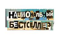 Объявлен лонг-лист «Национального бестселлера»