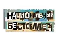 Премию «Нацбест-2015» получил роман «Фигурные скобки» Сергея Носова