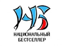 Премию «НацБест» получил роман «Немцы» Александра Терехова
