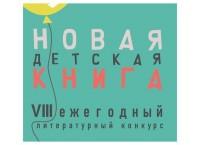 Объявлен лонг-лист конкурса «Новая детская книга - 2017»