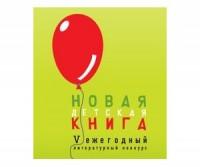 Стартовал пятый сезон конкурса «Новая детская книга»