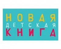 Роспечать поддержит конкурс «Новая детская книга»
