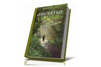 Тираж книги «Несвятые святые» превысил 1 миллион экземпляров