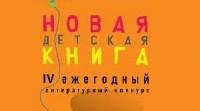 Объявлен шорт-лист конкурса «Новая детская книга»