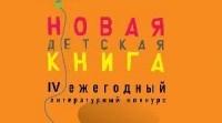 Объявлены победители конкурса «Новая детская книга»