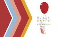 Объявлен короткий список конкурса «Новая книга»