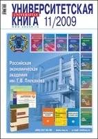 """Вышел № 11-2009 журнала """"Университетская книга"""""""