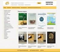 К «Библиотеке Нон-фикшн» открылся бесплатный доступ