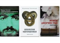 Афиша: Почему в России плохо с оригинальным нон-фикшном?