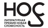 Объявлен Длинный список премии «НОС»